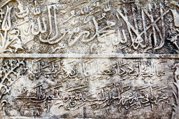 Arabic inscriptions on the wall