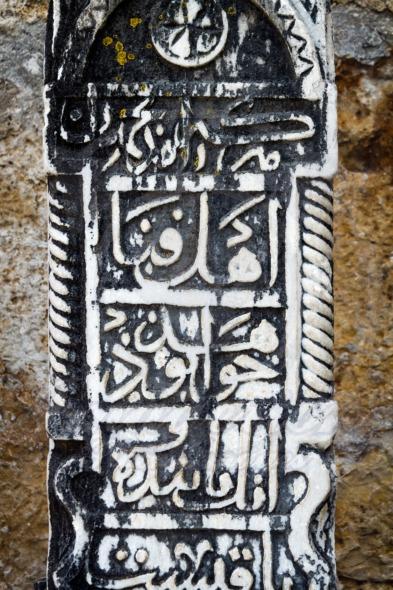 Islam – Arabic inscription on a tombstone